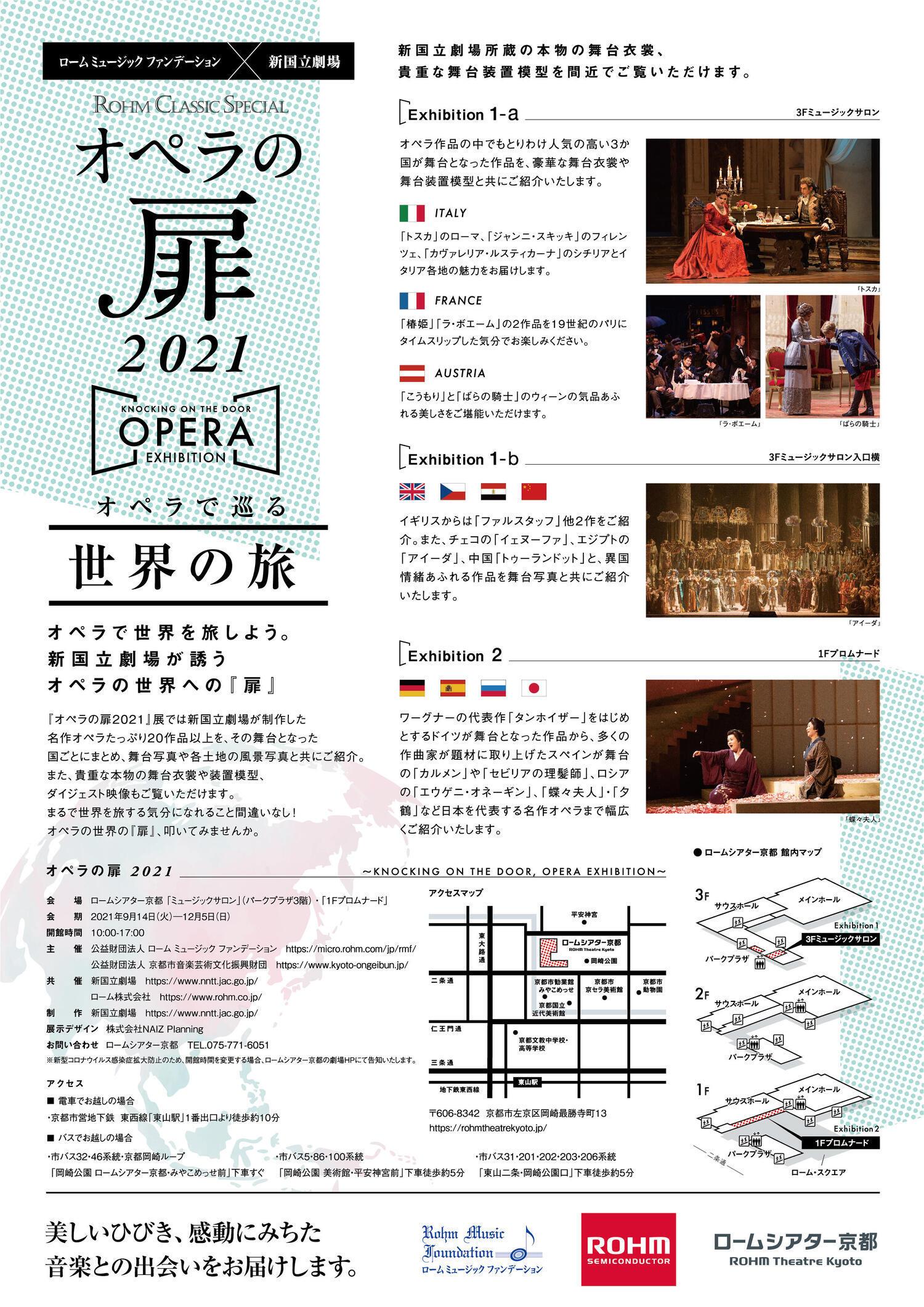 https://cms.nntt.jac.go.jp/opera/news/assets_c/2021/08/8ea0c1f92af79a163ad59c99535563e3-thumb-1500x2121-43855.jpg