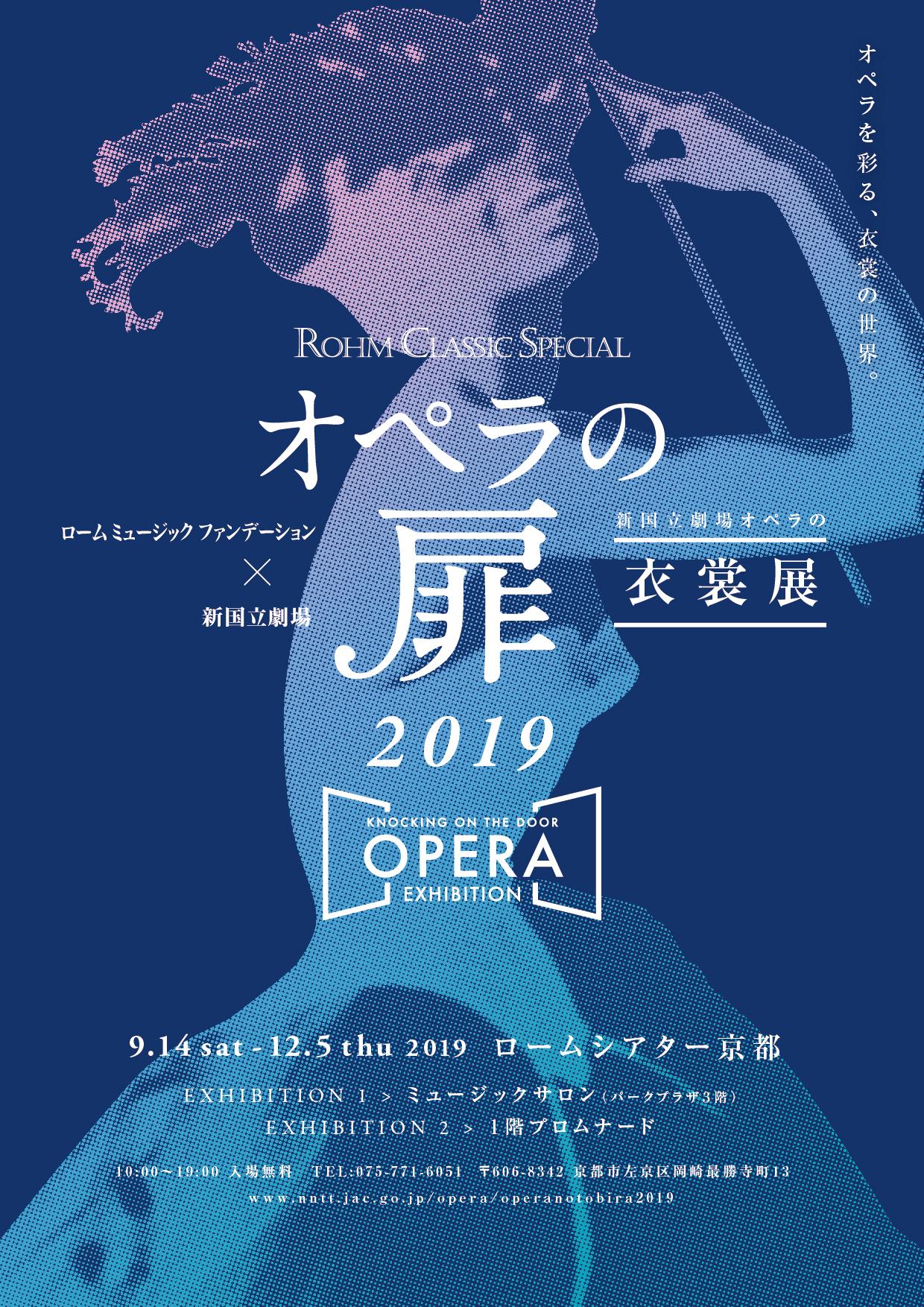 https://cms.nntt.jac.go.jp/opera/news/upload_files/190730-01.jpg